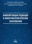 Чехун В.Ф., Глузман Д.Ф., Гуслицер Л.Н. и др., 2016. Ионизирующая радиация и онкогематологические заболевания