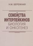 Бережная Н.М., 2013 Семейства интерлейкинов: биология и онкогенез